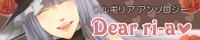ワルギリアアンソロジー Dear ri-a